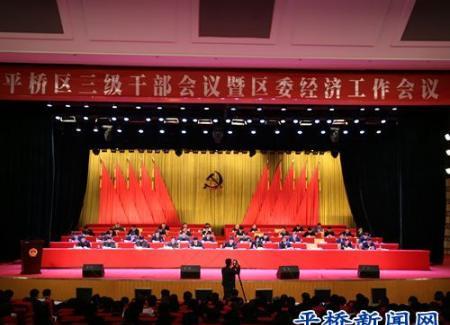平桥区召开三级干部会议暨区委经济工作会议