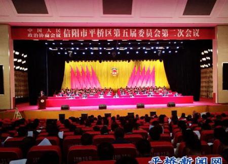 政协信阳市平桥区第五届委员会第二次会议开幕