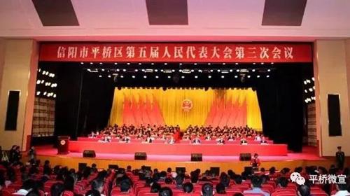 信阳市平桥区第五届人民代表大会第三次会议开幕