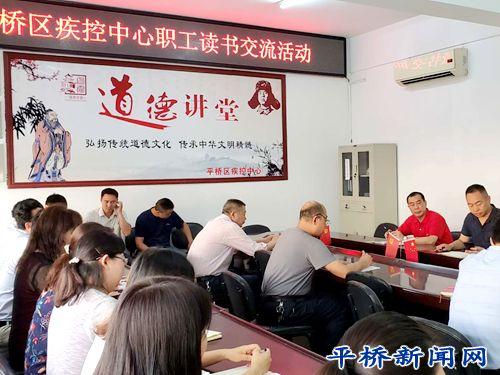 平桥区疾控中心组织干部职工开展读书活动