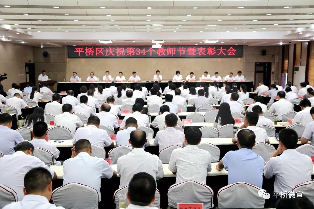 平桥区庆祝第34个教师节暨表彰大会召开