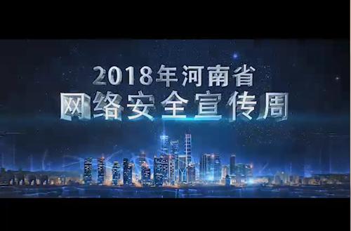 2018年河南省网络安全宣传周宣传片