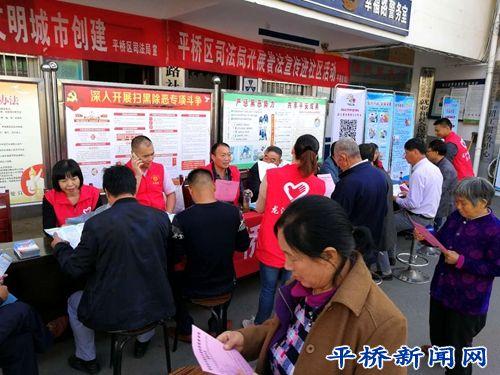 平桥区司法局开展普法宣传进社区活动