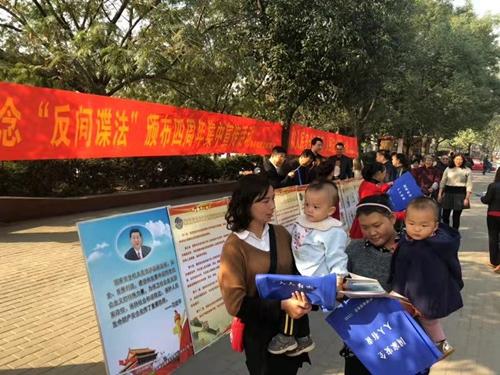 平桥区司法局明港镇司法所开展 《反间谍法》宣传活动