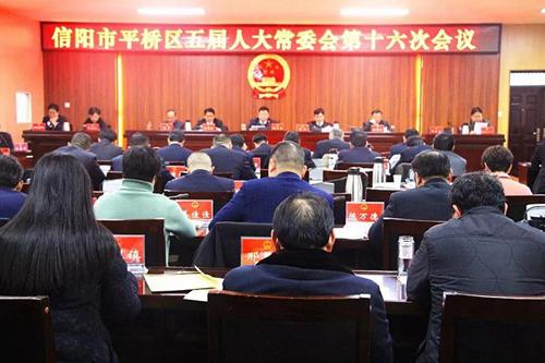 平桥区五届人大常委会第十六次会议在平桥召开