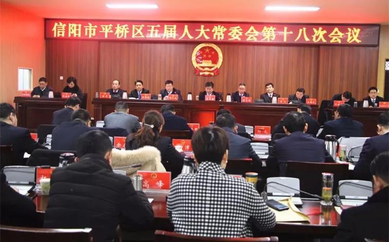 平桥区五届人大常委会第十八次会议在平桥召开
