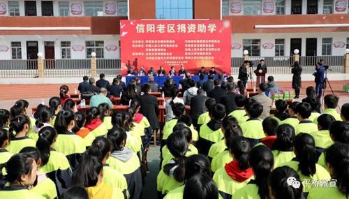 中国人民大学河南校友会在胡店乡中心校开展捐助活动