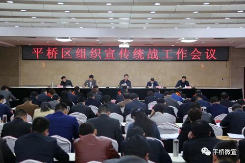全区组织宣传统战工作会议召开