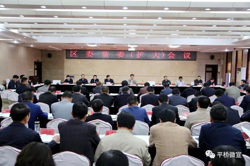 李灵敏主持召开区委常委(扩大)会议