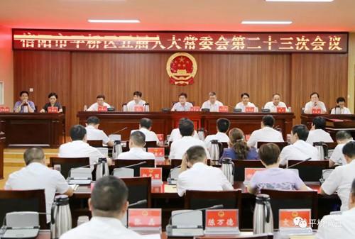平桥区五届人大常委会第二十三次会议召开