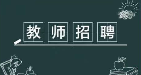 平桥区外国语中小学公开选调教师公告