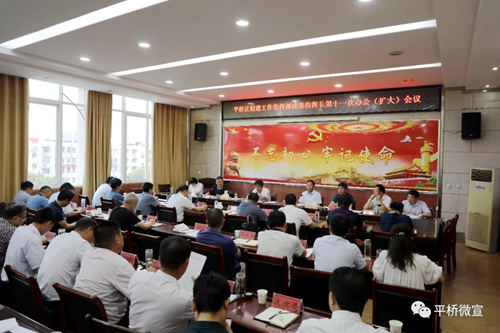 平桥区召开创建工作指挥部政委指挥长第十一次办公(扩大)会议