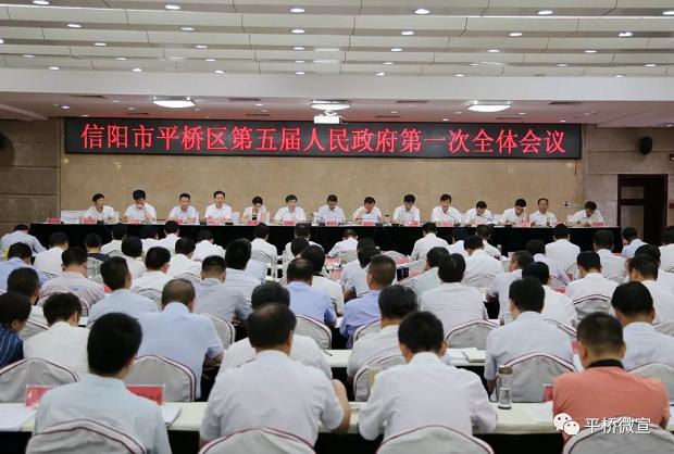 【信阳观察】 平桥区五届政府第一次全体会议召开