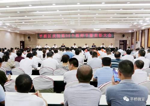 平桥区庆祝第35个教师节暨表彰大会召开