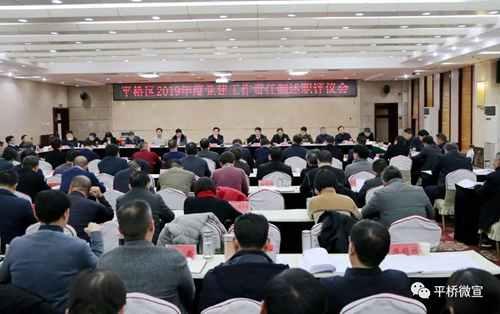 平桥区2019年度党建工作责任制述职评议会召开