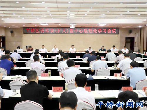李灵敏主持召开区委常委(扩大)暨中心组理论学习会议